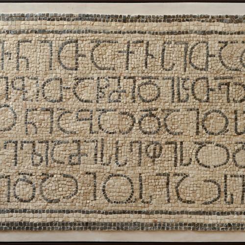 Mosaico con epígrafe en georgiano del monasterio de Bir el-Qutt, siglo VI